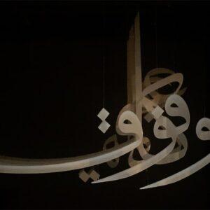SIAF AbdelRahman ElShahed